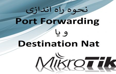 نحوه راه اندازی Port Forwarding و یا Destination Nat